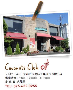 京都市伏見区下鳥羽のカフェ&レストラン ココナッツクラブ(Coconuts Club)